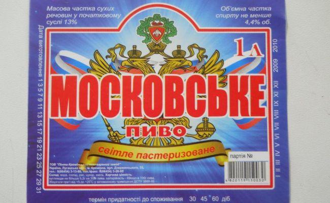 Каратель «ООС» увидел в пиве «Московское» государственную измену
