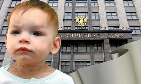 ВМИД посоветовали  распространить действие «закона Димы Яковлева» навсе страны
