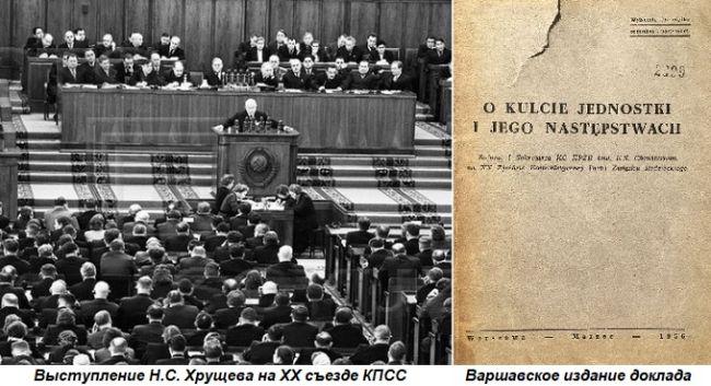 20 съезд кпсс доклад хрущева о культе личности 6224