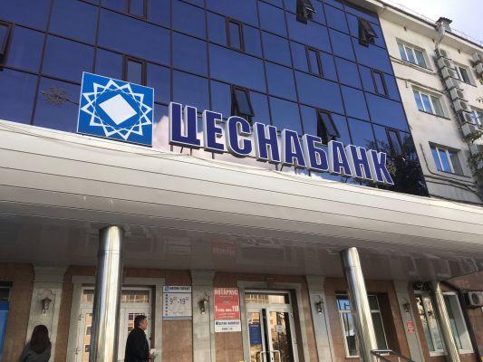 В Казахстане ищут заказчиков слухов о возможном закрытии крупного банка