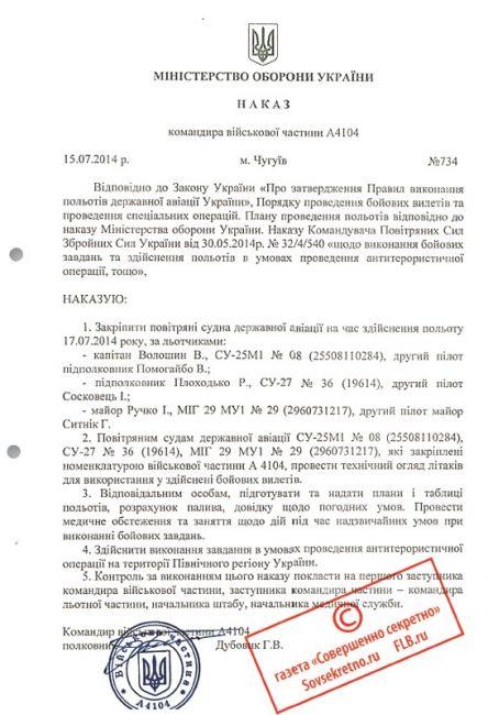 MH17: как Киев скрывает улики своего преступления